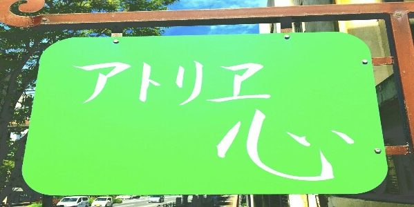 高円寺で当たる占い店舗とおすすめの占い師さん