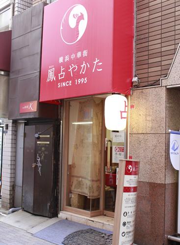 新宿(東京)で当たる占いはここ!店舗情報や口コミ&おすすめ占い師